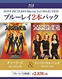 Blue Ray Pack of 2 Angels/Charlie's Angels Full Throttle [Blu-ray]