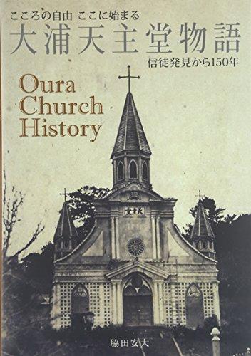 大浦天主堂物語―信徒発見から150年