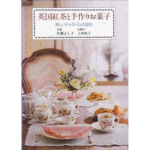 英国紅茶と手作りお菓子―楽しいティタイムの設計
