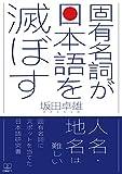 固有名詞が日本語を滅ぼす (22世紀アート)
