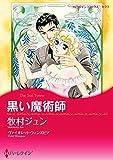 黒い魔術師【分冊版】1巻 (ハーレクインコミックス)