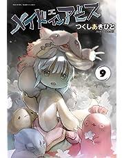 メイドインアビス(9) (バンブーコミックス)