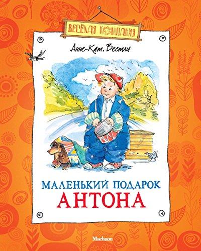 Маленький подарок Антона (Веселая компания) (Russian Edition)