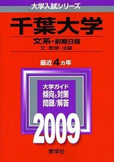 千葉大学(文系-前期日程) [2009年版 大学入試シリーズ] (大学入試シリーズ 030)
