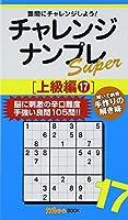 チャレンジナンプレSuper[上級編17] (ナンプレガーデンBOOK☆ナンプレスーパーシリーズ)
