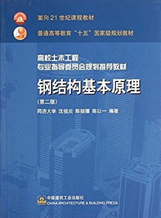钢结构基本原理(第2版)