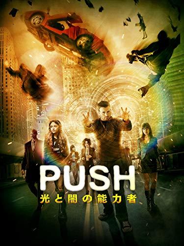 PUSH 光と闇の能力者(字幕版)