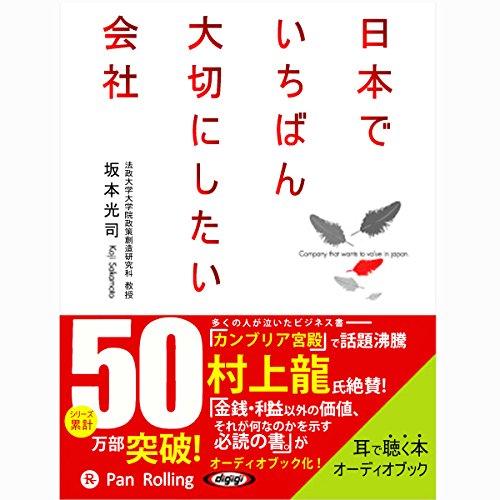 『日本でいちばん大切にしたい会社』のカバーアート