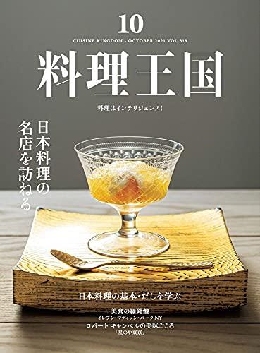料理王国2021年10月号 日本料理の名店を訪ねる