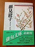 細見綾子 自選三百句 (俳句文庫)