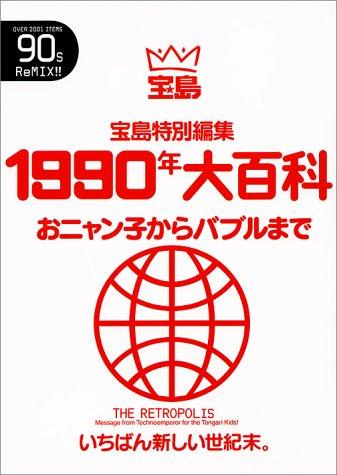 1990年大百科―おニャン子からバブルまでの詳細を見る