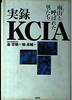 実録KCIA―「南山と呼ばれた男たち」