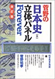 菅野の日本史〈B〉立体パネルForever―代々木ゼミ方式