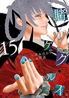 賭ケグルイ 15巻 (デジタル版ガンガンコミックスJOKER)