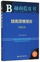 越南国情报告(2015版)/越南蓝皮书