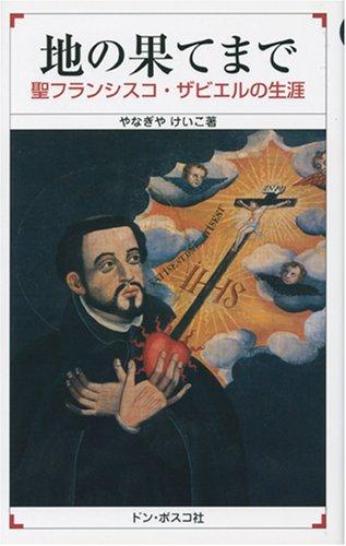地の果てまで―聖フランシスコ・ザビエルの生涯の詳細を見る