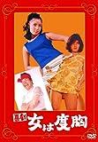 喜劇 女は度胸[DVD]