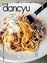 dancyu ダンチュウ  2019年6月号「やっぱり、パスタ好き」