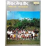 あるくみるきく 〈1982年12月号 No.190〉 特集■無人島開拓 ―諏訪之瀬島の藤井富伝