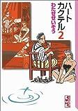 ハートカクテル (2) (講談社漫画文庫)