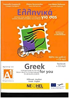 GREEK FOR YOU, BOOK A1, BEGINNERS // BILINGUAL SERIES FOR LEARNING MODERN GREEK AS A FOREIGN LANGUAGE FOR ADOLESCENTS AND ADULTS