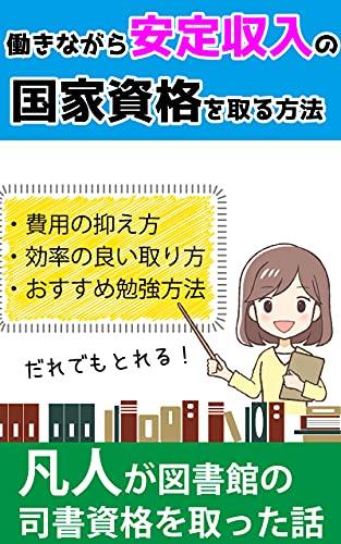 働きながら安定収入の国家資格を取る方法: 凡人が図書館の司書資格を取った話