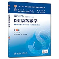 Twelve Five general higher education undergraduate national planning materials National College Textbooks: Medical College Mathematics ( 6th Edition )(Chinese Edition)