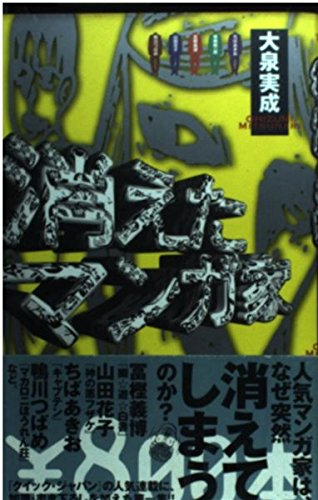 消えたマンガ家 (¥800本)の詳細を見る