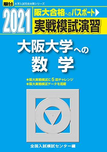 実戦模試演習 大阪大学への数学 2021 (大学入試完全対策シリーズ)