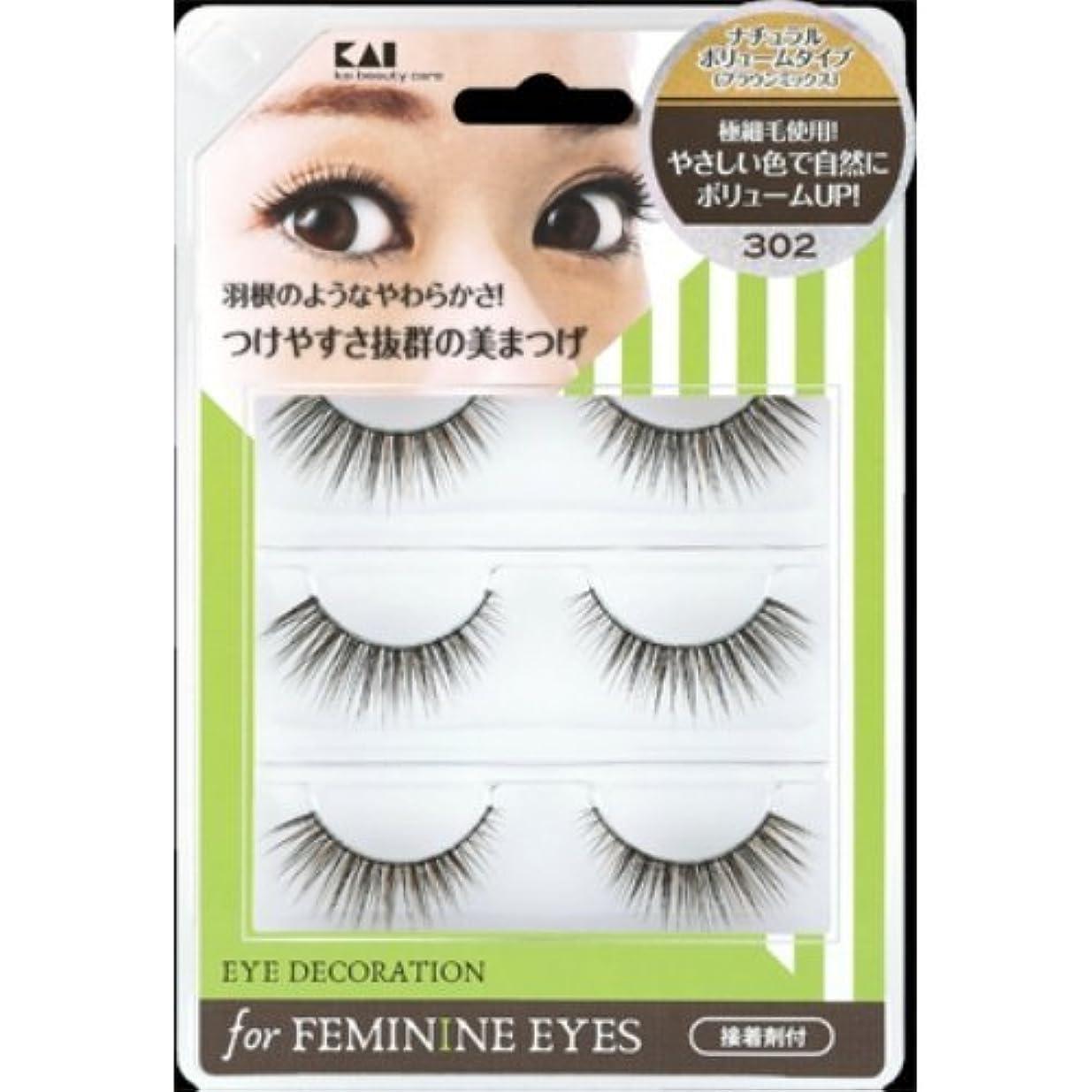 噛む共感する批評貝印 アイデコレーション for feminine eyes 302 HC1562