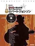 DVDで完全学習 ギター・スタイル・オブ・ロバート・ジョンソン (DVD付) (Guitar Ma...