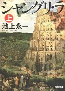 シャングリ・ラ 上 (角川文庫)