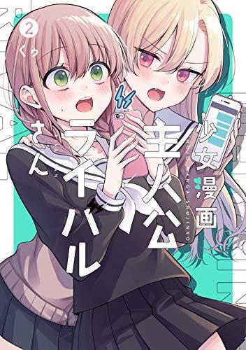 少女漫画主人公×ライバルさん(2) (ガンガンコミックス JOKER)の詳細を見る