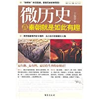 Micro- history : the Qin Dynasty is so funny(Chinese Edition)