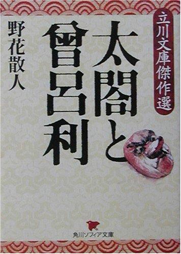 太閤と曽呂利―立川文庫傑作選 (角川ソフィア文庫)の詳細を見る