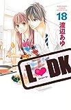 L・DK(18) (別冊フレンドコミックス)