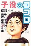 子役のココロ―子どもタレント養成講座的な本