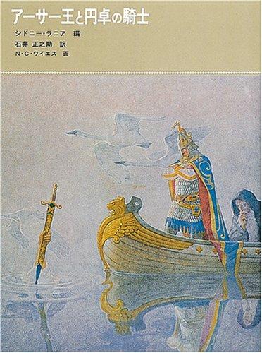 アーサー王と円卓の騎士 (福音館古典童話シリーズ)