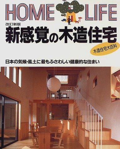 新感覚の木造住宅―日本の気候・風土に最もふさわしい健康的な住まい (HOME LIFE) - 講談社