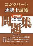 コンクリート診断士試験完全攻略問題集〈2006年版〉