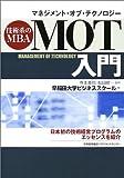 MOT(マネジメント・オブ・テクノロジー)入門―技術系のMBA