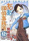 ああ探偵事務所 12 (ジェッツコミックス)