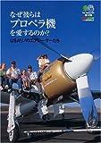 なぜ彼らはプロペラ機を愛するのか?―USAリノのエアレーサーたち (エイ文庫)
