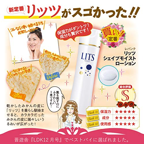 【旧品】リッツとろみ化粧水モイストローション150mlリキッド・液体