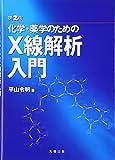 第2版 化学・薬学のためのX線解析入門