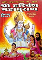 Shri Harivansh Maha Puran (Santan Labh Pradata Granth) Large Fonts Easy Hindi Language