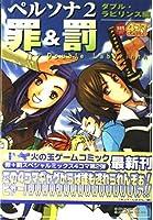 ペルソナ2罪&罰4コマギャグバトルダブルラビリンス編 (火の玉ゲームコミックシリーズ)