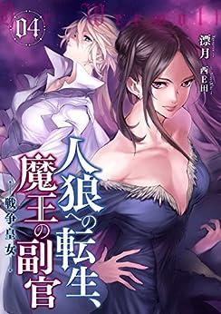[漂月, 西E田]の人狼への転生、魔王の副官 4 戦争皇女 (アース・スターノベル)