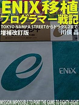 [川俣 晶]のENIX移植プログラマー戦記: ~TOKYO NAMPA STREETからドラクエ2まで~【増補改訂版】