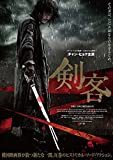 剣客 デラックス版(Blu-ray+DVDセット)[Blu-ray/ブルーレイ]